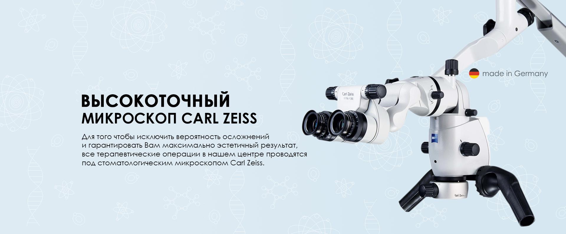 Высокоточный микроскоп Carl Zeiss