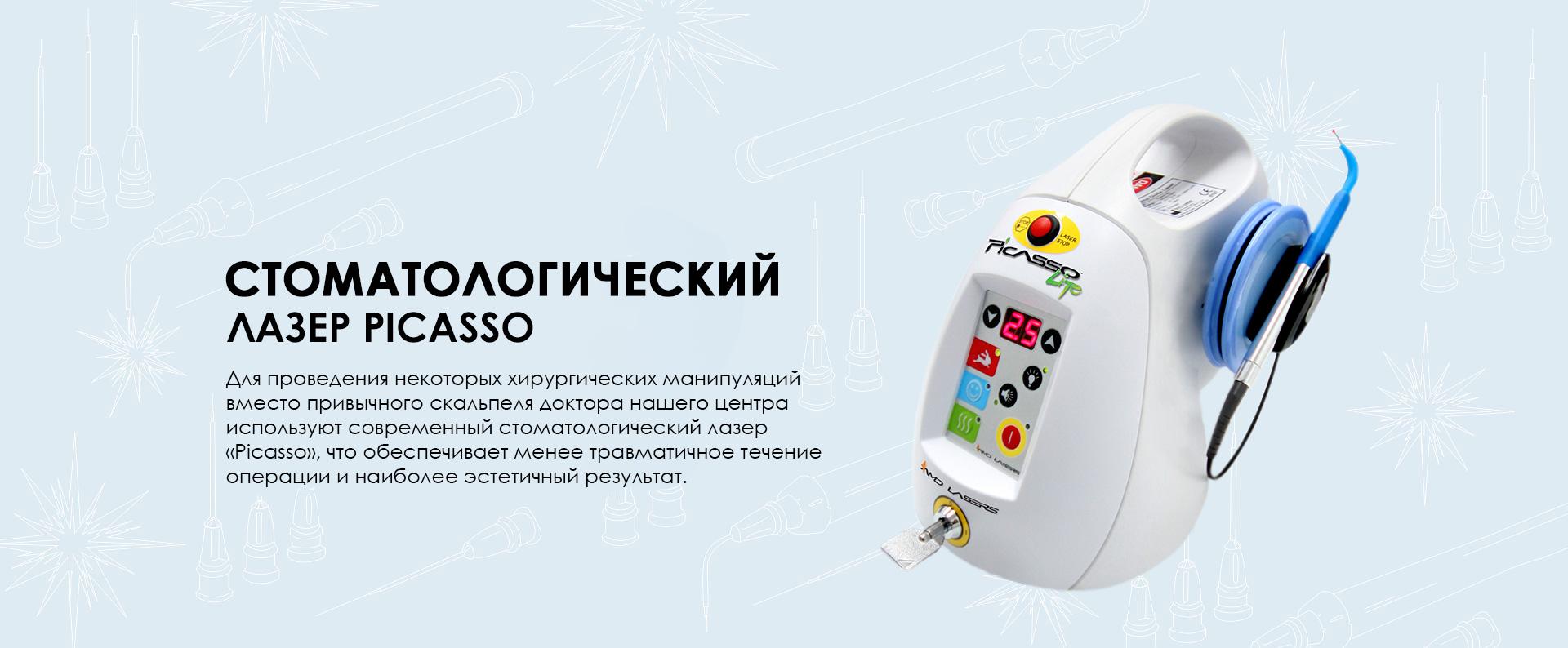 Стоматологический лазер Picasso