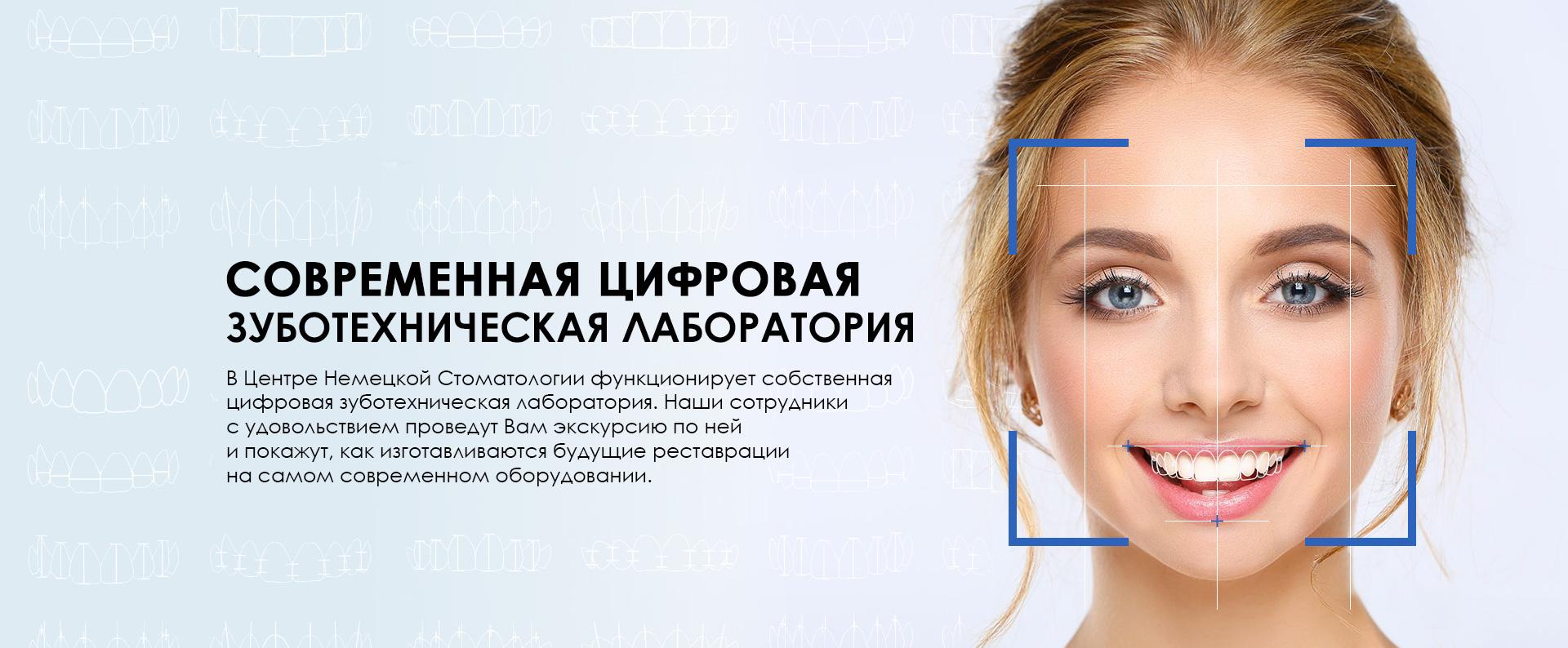 Современная цифровая зуботехническая лаборатория