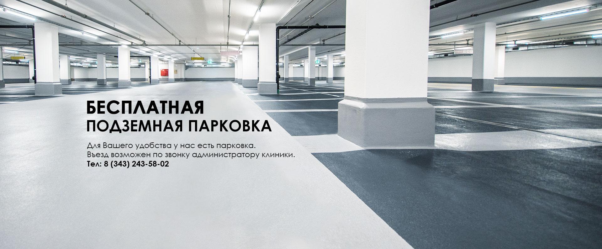 Бесплатная подземная парковка